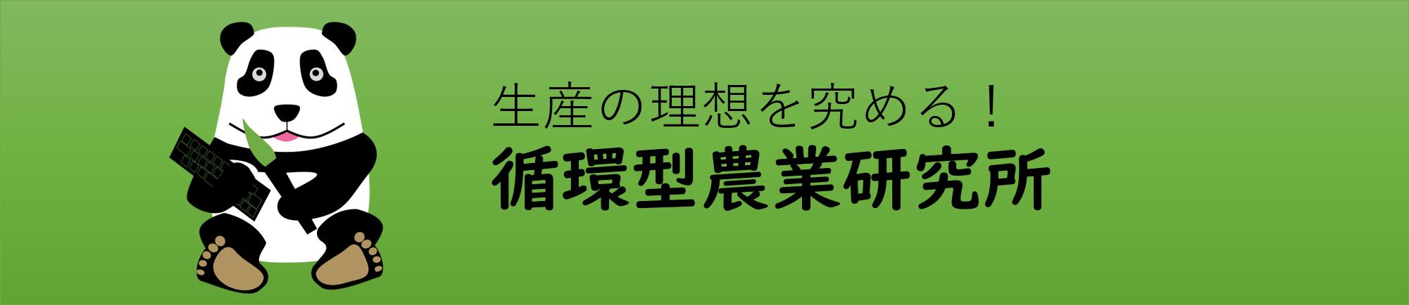 ぱんだデザイナー:循環型農業